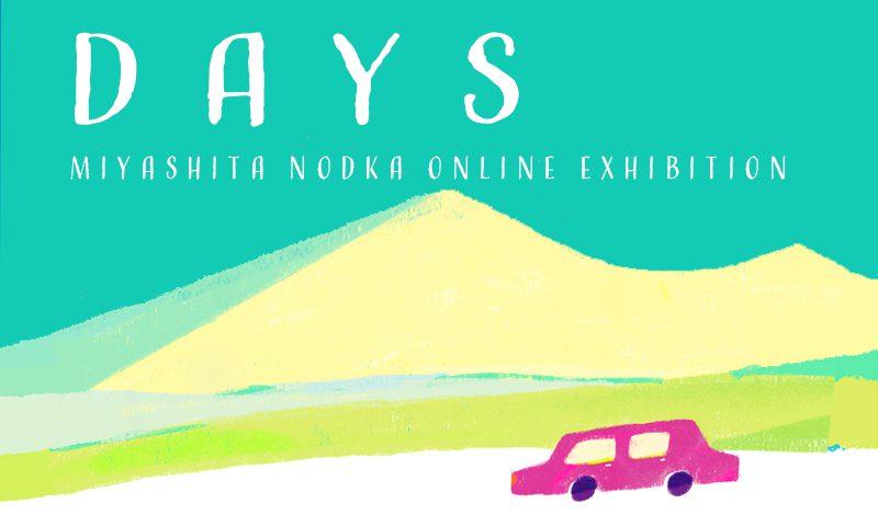 宮下和・画人画廊WEB個展「DAYS」