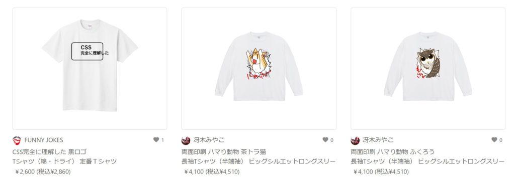 おもしろTシャツ の商品