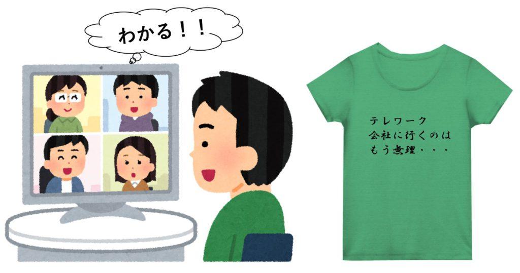 テレワークに おもしろTシャツ