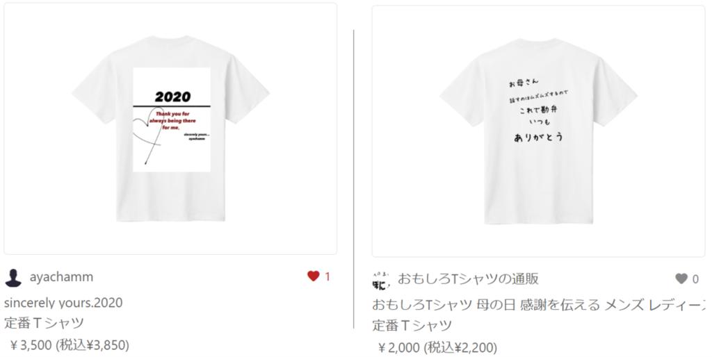 感謝 ありがとうを伝えるTシャツ